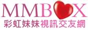 MMBOX視訊